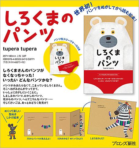 しろくまのパンツ / tupera tuperaの新作絵本!_d0193211_1983755.jpg