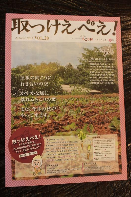 ♪新鮮 発芽野菜通信『公衆電話』♪_d0063218_1018597.jpg