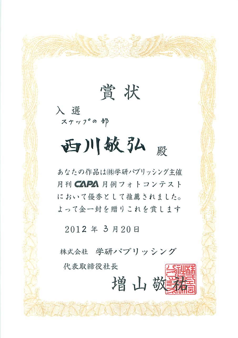 雑誌「CAPA」月例フォトコンテスト 2012年4月号 スナップの部入選_a0288226_0105439.jpg