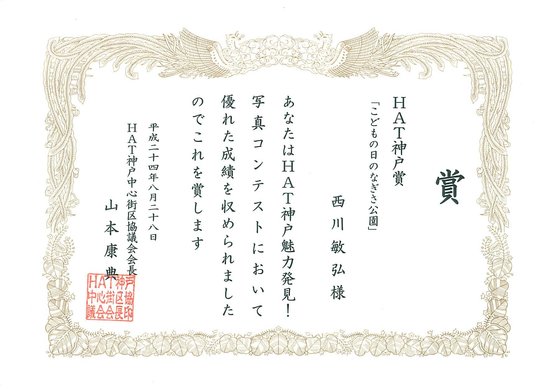 HAT神戸 魅力発見!写真コンテスト「HAT神戸賞」_a0288226_0464758.jpg