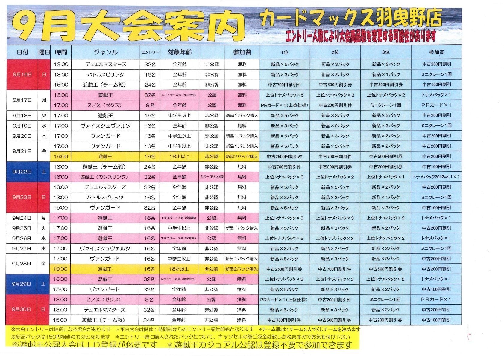 羽曳野店 9月後半大会情報_d0259027_10561984.jpg