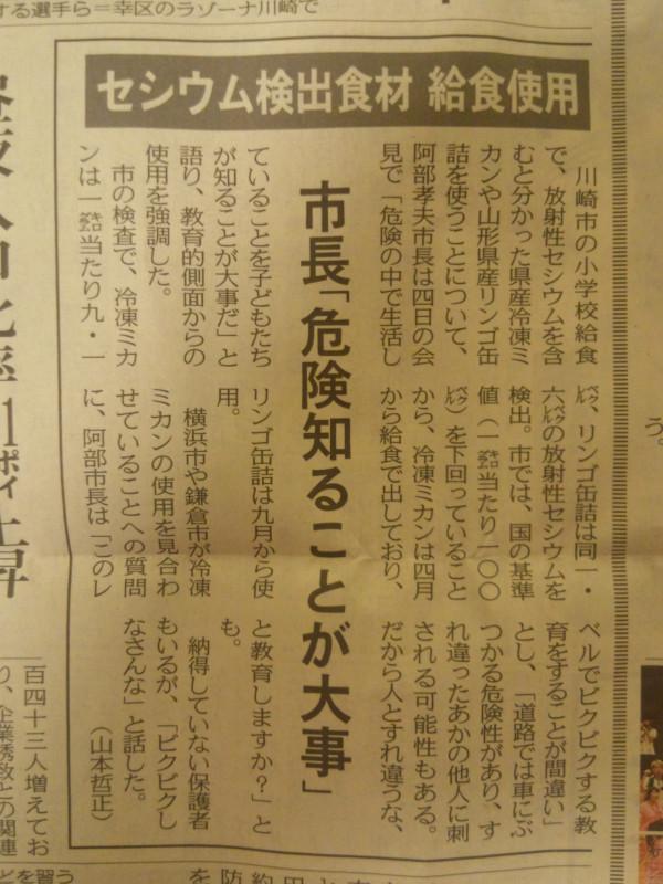 川崎市の阿部って市長は気が狂っているんじゃないか_c0193735_11173755.jpg