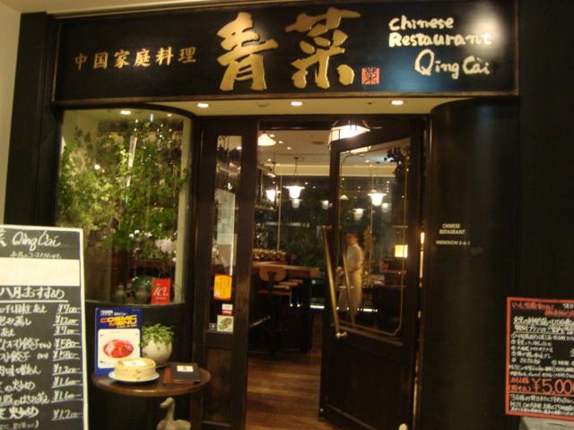 丸の内「CHINESE 青菜」へ行く。_f0232060_21441126.jpg