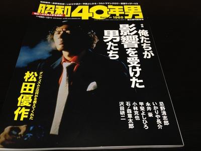 ピカピカ原石&昭和40年男_c0227168_6553970.jpg