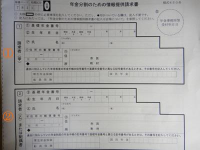 年金分割のための情報提供請求書 (1)_d0132289_047466.jpg