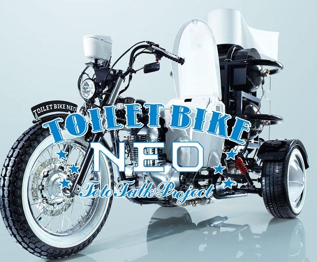 ウ〇コバイク_d0087595_2148357.jpg
