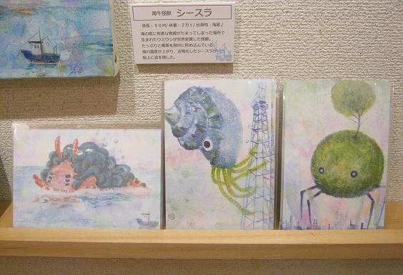 たまごの工房企画展  怪獣図鑑展  5   その9_e0134502_1952635.jpg