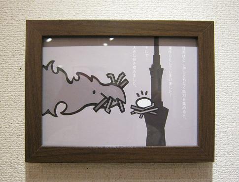 たまごの工房企画展  怪獣図鑑展  5   その10_e0134502_1958418.jpg