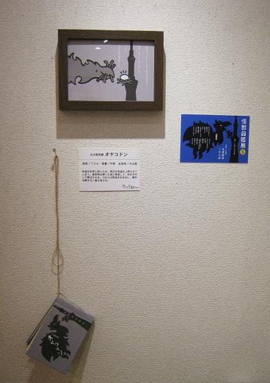 たまごの工房企画展  怪獣図鑑展  5   その10_e0134502_19595276.jpg