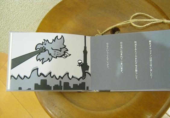 たまごの工房企画展  怪獣図鑑展  5   その10_e0134502_1959955.jpg
