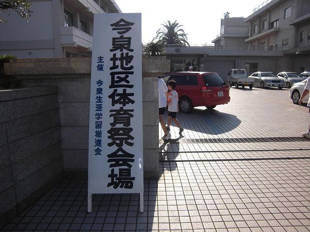 富士山初冠雪! でもここは灼熱の南の国? 今泉地区体育祭_f0141310_7212023.jpg