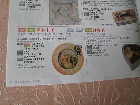 f0166824_17313160.jpg
