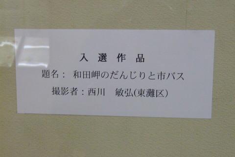 第2回 市バス・地下鉄フォトコンテスト 入選_a0288226_23583345.jpg