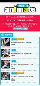 Android版「モバイルアニメイト」(β版)サービス開始!_e0025035_8323272.jpg
