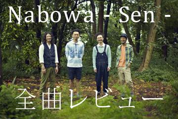 京マグリポートvol.36 Nabowa!_e0170538_20325481.jpg