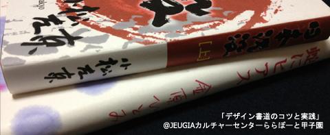 デザイン書道教室 / 2012-09-08_c0141944_21443427.jpg