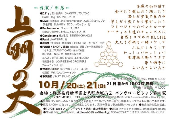 10/21(日)赤城山頂のお祭り「上州の天」に出演します。_a0026058_1613377.jpg
