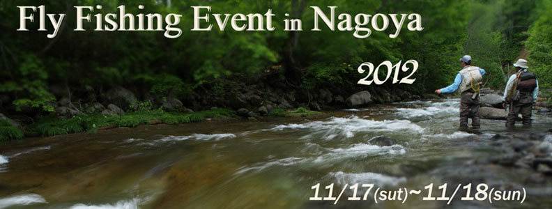 ((2012.Fly Fishing Event in Nagoya開催のご報告))_a0289358_16184885.jpg
