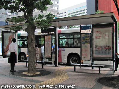博多レポート4 市内路線バス(西鉄バス)_c0167961_2164194.jpg