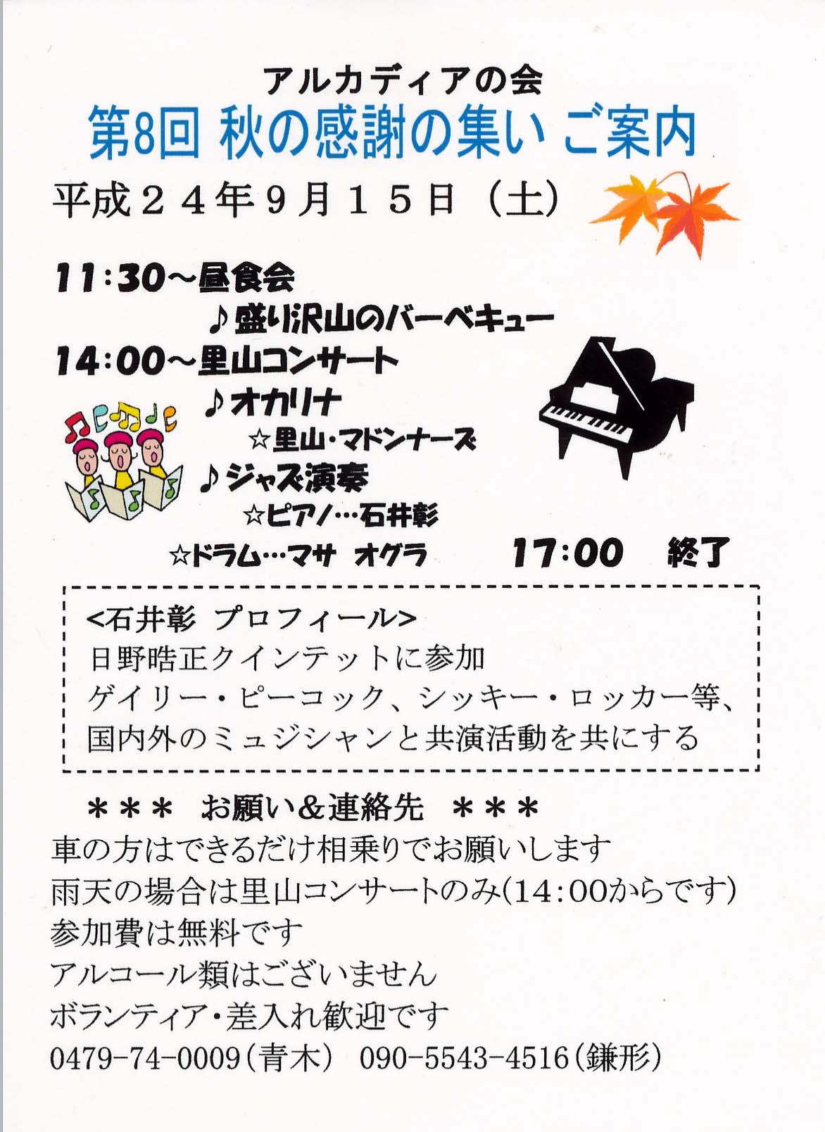 9/15(土)のお知らせ_c0186580_10212998.jpg