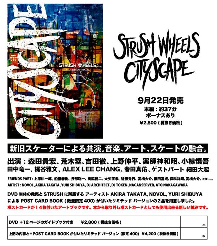 STRUSH WHEELS DVD_f0216388_0235892.jpg