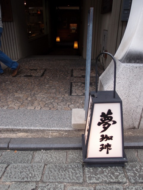 京都どすえ 3_e0074308_226274.jpg