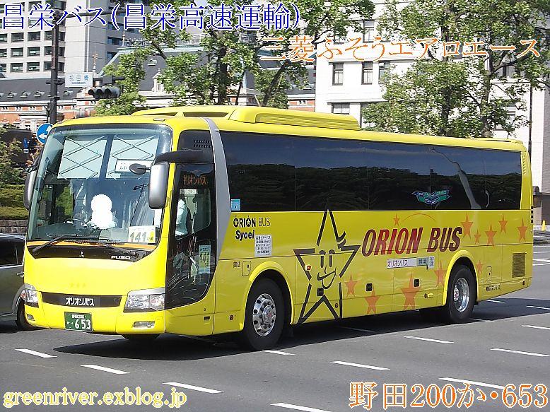 昌栄バス(昌栄高速運輸) 653_e0004218_2013543.jpg