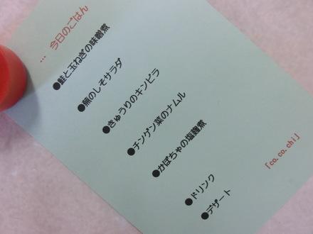 ランチのお客様とお惣菜・・・♪ 9/13②_b0247223_15283160.jpg