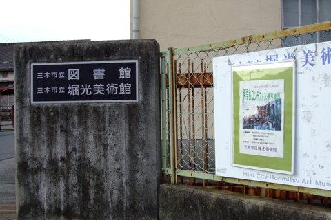 堀光美術館開館25周年記念 三木の祭り写真コンテスト _a0288226_0144084.jpg