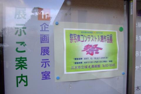 堀光美術館開館25周年記念 三木の祭り写真コンテスト _a0288226_0152433.jpg