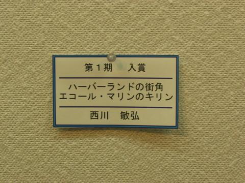 神戸ハーバーランドフォトグランプリ2007(第1期)_a0288226_032311.jpg
