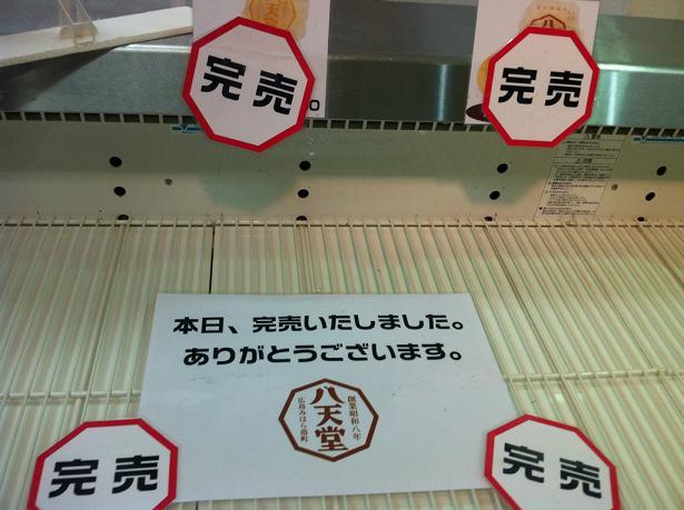 八天堂のクリームパン完売!_e0048035_21314386.jpg