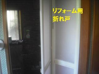 浴室リフォーム4日目_f0031037_2114142.jpg