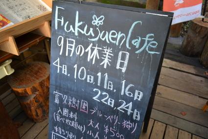 富久樹園カフェ9月のお休み日_e0228938_1829512.jpg