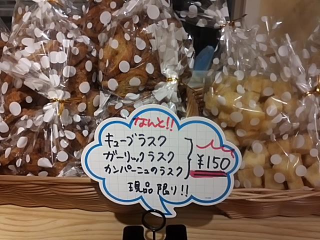 ラスク各種 なんと150円で販売中!!!です。_e0256147_2024950.jpg