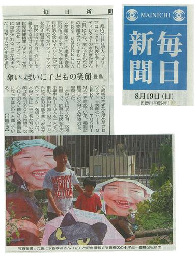 「笑顔のハート」の撮影会が毎日新聞の記事になりました_f0193056_14294449.png