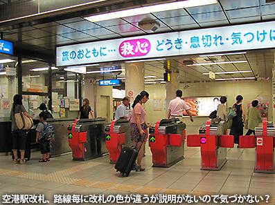 博多レポート5 福岡市地下鉄_c0167961_18183758.jpg