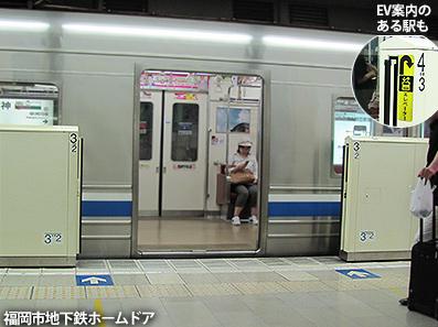 博多レポート5 福岡市地下鉄_c0167961_1819820.jpg