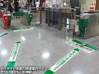 博多レポート5 福岡市地下鉄_c0167961_18201572.jpg