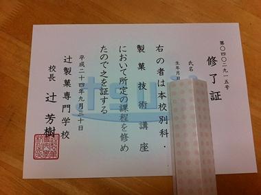 【 辻製菓専門学校別科、無事卒業です 】_e0181891_773934.jpg