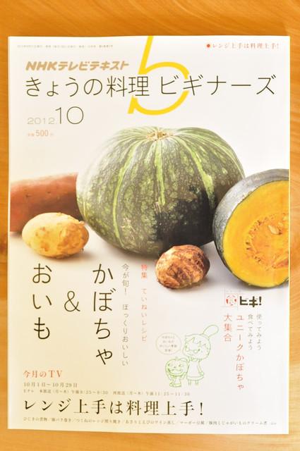 きょうの料理ビギナーズ10月号のお知らせ_b0171098_1012938.jpg