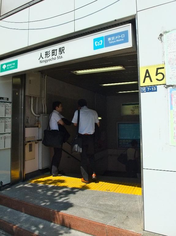 茶荘への道のり〜人形町交差点_b0151300_10535595.jpg