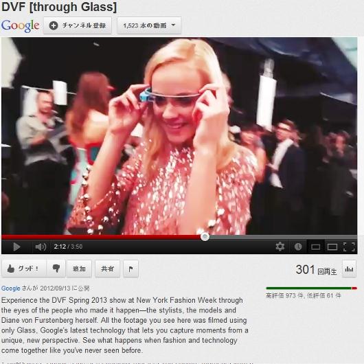 グーグル・メガネで撮ったモデルさん目線のファッション・ショー映像_b0007805_951231.jpg