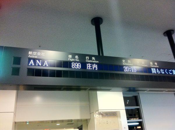 縦走紀行 東北編へ_d0147406_2003185.jpg