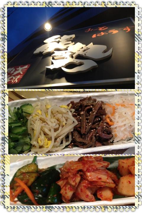 焼肉 能勢 あご肉、はねしたを食らう と ラ寿司を読む_a0194908_038466.jpg