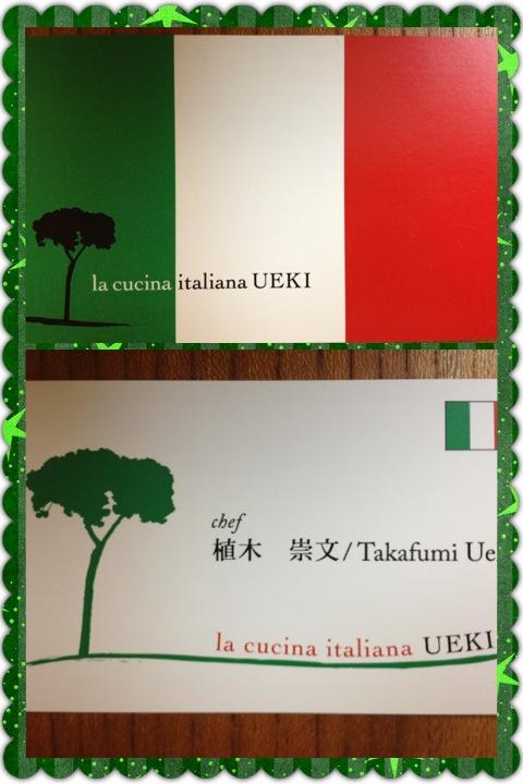 ラ クチーナ イタリアーナ ウエキ シチリア料理 美味しくて、妙に居心地のよい店_a0194908_0462186.jpg