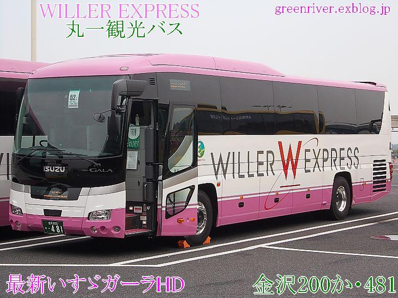丸一観光バス 481_e0004218_20253798.jpg