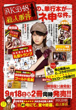 少年サンデー41号「乃木坂46」発売中!!_f0233625_2084547.jpg
