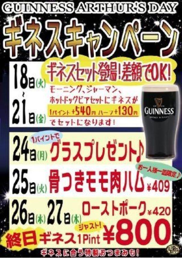【予告】18日よりギネスキャンペーンやります!ギネスセット、グラスプレゼント1パイントジャスト800円!日替わりで盛りだくさんです!よろしくお願いしますっ(^o^)!_c0069047_2052464.jpg