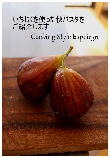 いちじく生ハムパスタ レシピUP!_c0162653_12175069.jpg